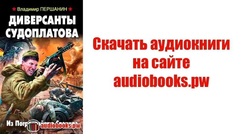 Диверсанты Судоплатова Владимир Першанин аудиокнига