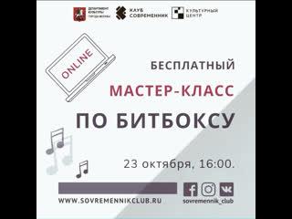 CONNECT School - Мастер-класс по битбоксу при участии Департамента культуры г. Москвы ()