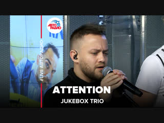 Jukebox Trio - Attention (#LIVE Авторадио)