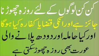 kin Logon ke liye Roza Chodna Jaiz hai Aur En Ki Kazza Ya Kaffarah Kya Hoga Hamla Aurat asim ali tv