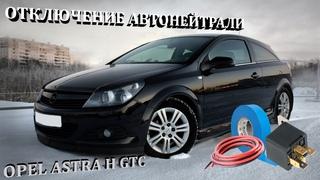 Opel Astra H GTC! Отключение автонейтрали своими руками!