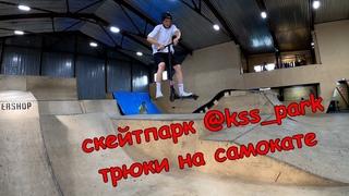 изи трюки на самокате в скейтпарке #kss_park