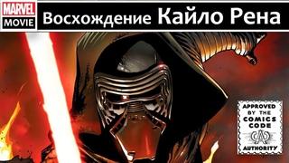 Комикс Фильм: Восхождение Кайло Рена. The Rise of Kylo Ren. Star Wars