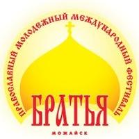 Логотип Православный Фестиваль БРАТЬЯ