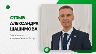 Отзыв Александра Шашимова о работе ипотечного брокера Виталия Бусуркина