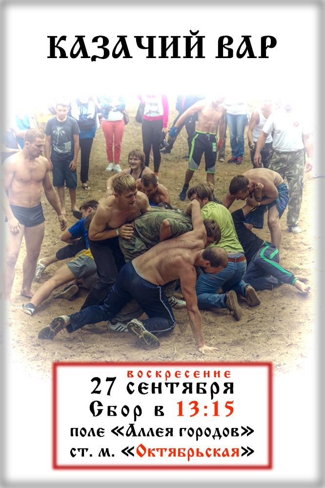 Афиша Новосибирск КАЗАЧИЙ ВАР
