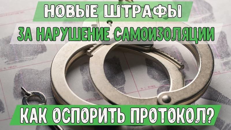 штрафы за нарушение карантина /ст.20.6.1 ст. 6.3 КОАП / Как оспорить протокол?