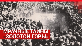 Челябинск: мрачные тайны Золотой горы и история большого террора