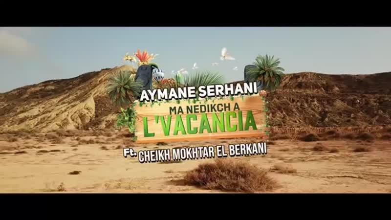 Aymane Serhani ft Cheikh Mokhtar El Berkani MA 360P mp4