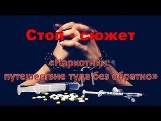 "Стоп сюжет - ""Наркотики6 путешествие туда без обратно"""