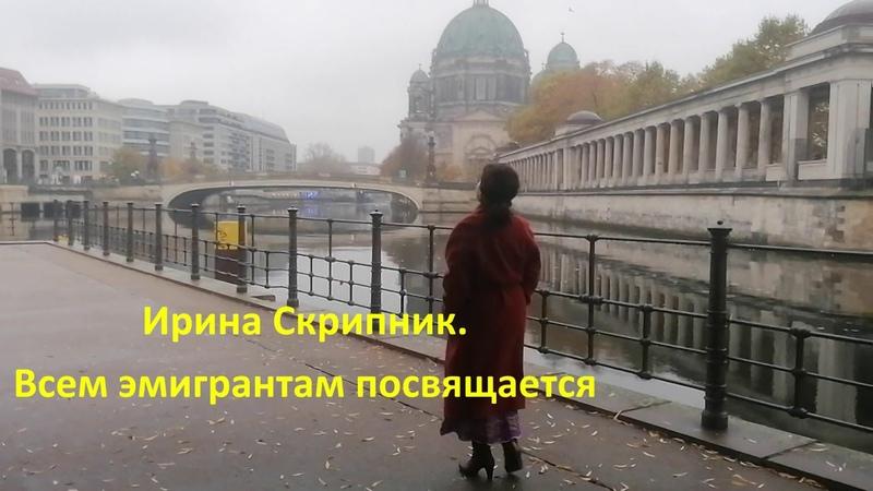 Честность❤️Всем кто по той или иной причине покинул Родину🌺Эмигранту Ирина СкрипникАРТ7я Берлин