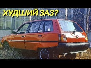 ЗАЗ-1105 Дана - универсал, который не хотели покупать