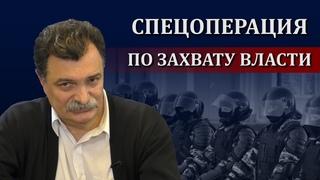 Спецоперация по захвату власти /Юрий Болдырев