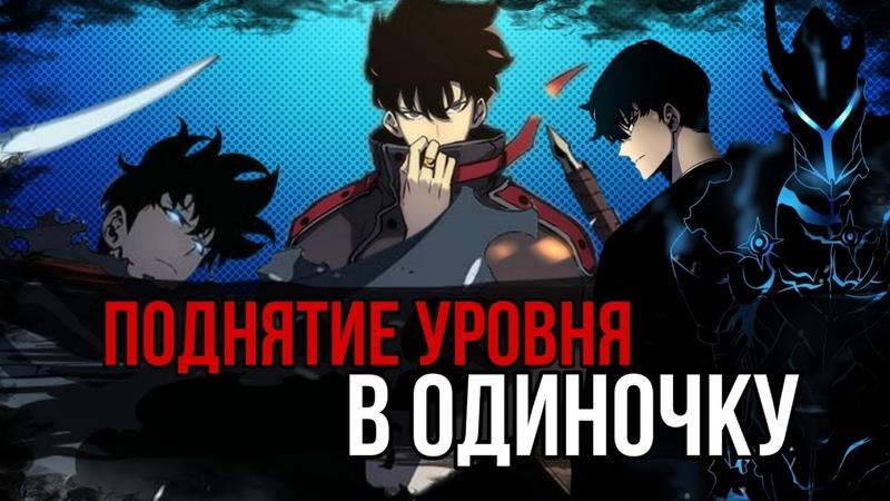 Поднятие уровня в одиночку Трейлер на русском
