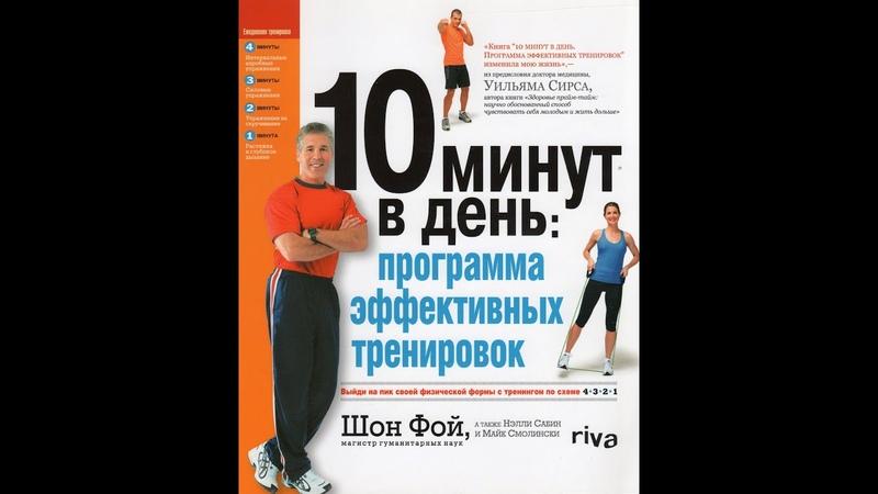 3 Шон Фой 10 минут в день 1 Комплекс Упражнений