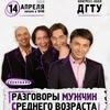 Квартет И — Ростов-на-Дону — 14 апреля 2020