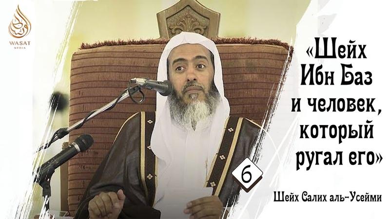Шейх Ибн Баз и человек который ругал его Шейх Салих аль ′Усейми ᴴᴰ