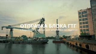 Отправка с Кировского завода турбины для новейшего атомного ледокола «Урал»