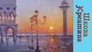 Венецианская набережная 4050, Холст на подрамнике, Сергей Никифоров, 29 05 17г с образцом картин