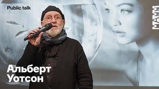 Public talk Альберта Уотсона | Любимый фотограф Стива Джобса и Альфреда Хичкока