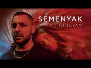 SEMENYAK - пополам (mood video)