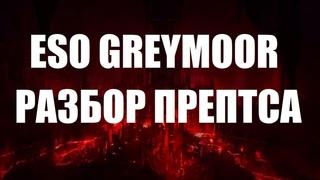Greymoor: новые сеты, мифические артефакты, переработанные вампиры и многое другое!